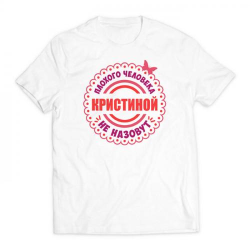 футболка с принтом Плохого человека не назовут