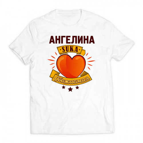 футболка с принтом Обожаемая