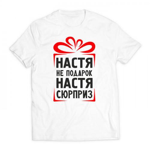 футболка с принтом Настя не подарок, Настя сюрприз