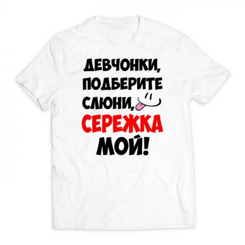 футболка с принтом Девчонки, подберите слюни