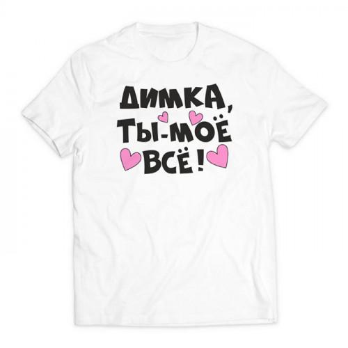 футболка с принтом Ты мое все