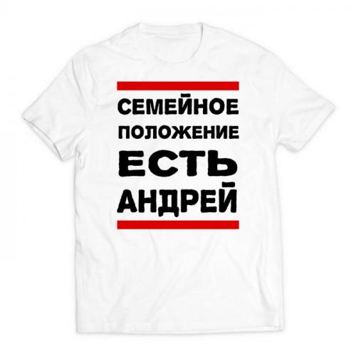 футболка с принтом Семейное положение