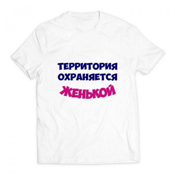 футболка с принтом Территория охраняется