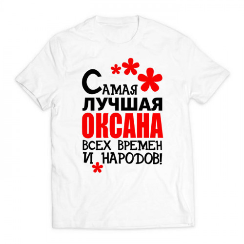футболка с принтом Самая лучшая всех времен и народов
