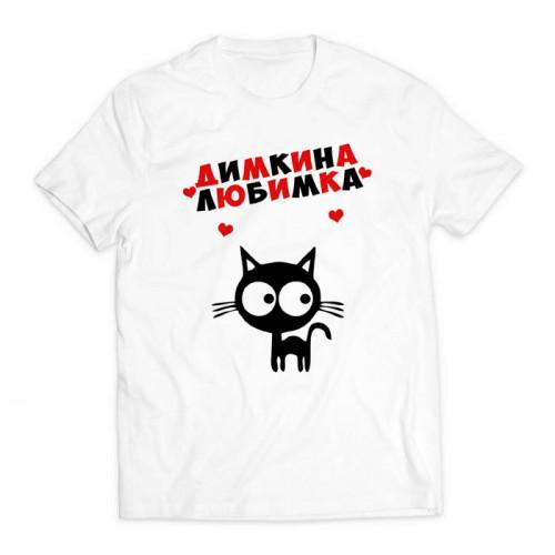 футболка с принтом Любимка