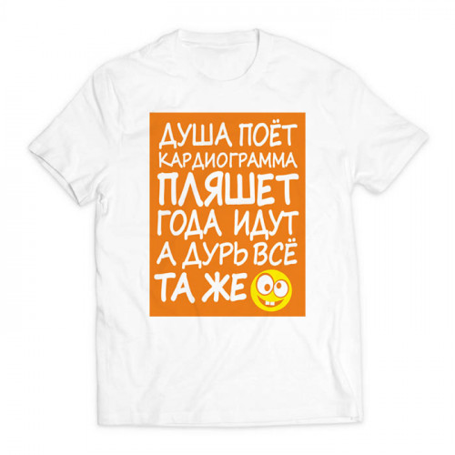 футболка с принтом Душа поет, кардиограмма пляшет