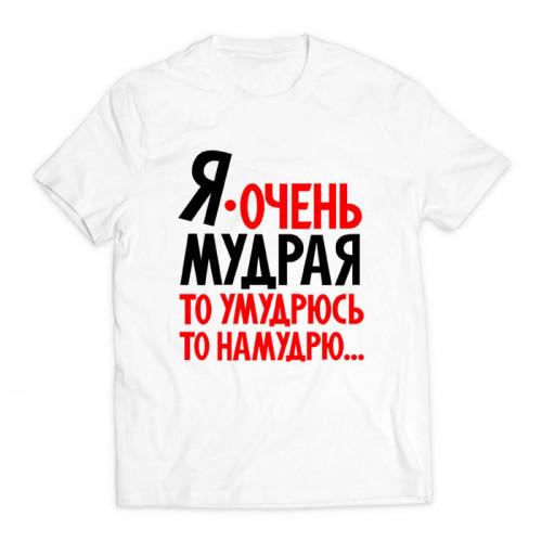 футболка с принтом Я очень мудрая