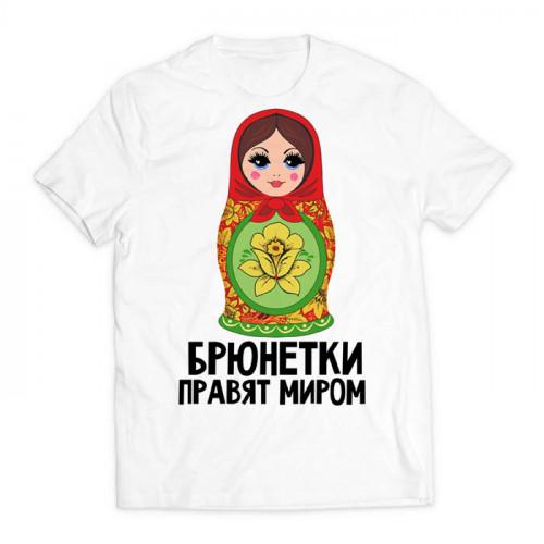 футболка с принтом Брюнетки правят миром