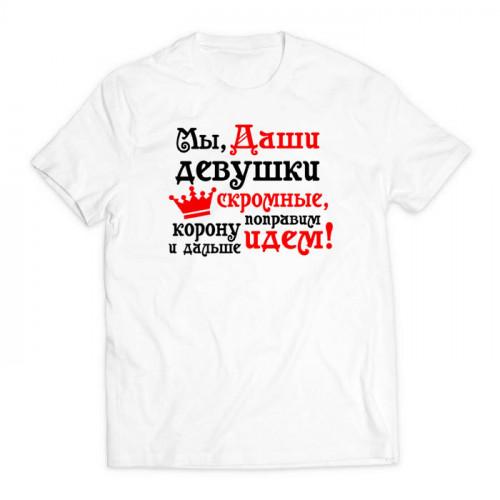 футболка с принтом Мы девушки скромные белая
