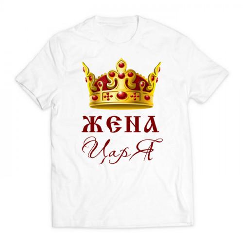 футболка с принтом Жена царя