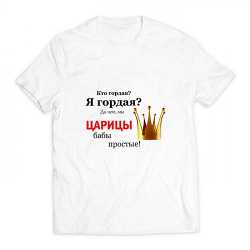 футболка с принтом Мы царицы бабы простые