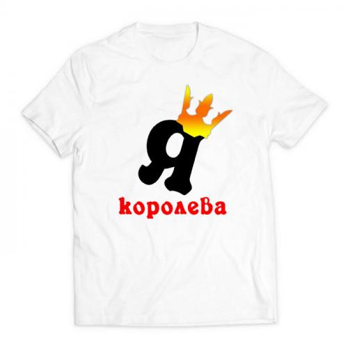 футболка с принтом Я королева