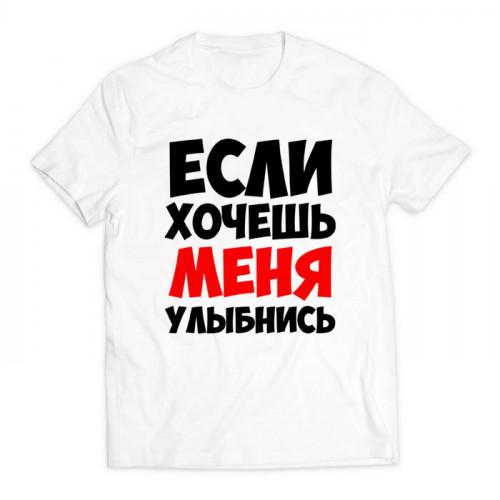 футболка с принтом Если хочешь меня улыбнись