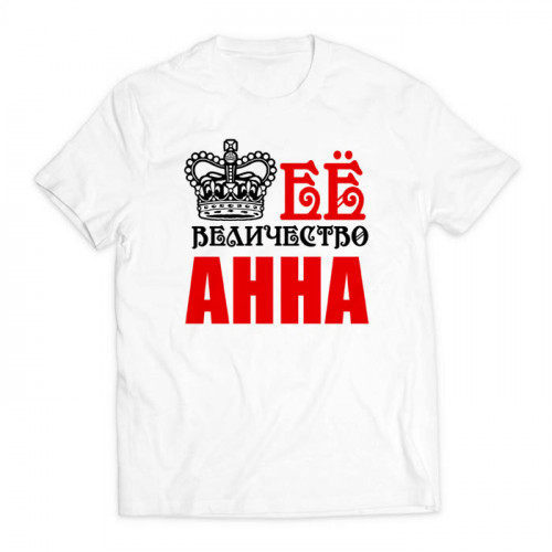 футболка с принтом Ее величество