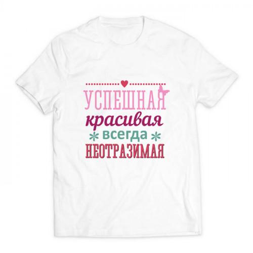 футболка с принтом Успешная красивая всегда неотразимая