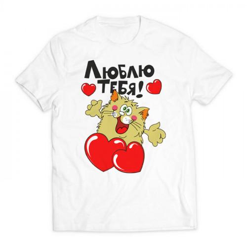 футболка с принтом Люблю тебя