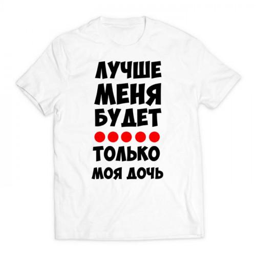 футболка с принтом Лучше меня будет только моя дочь