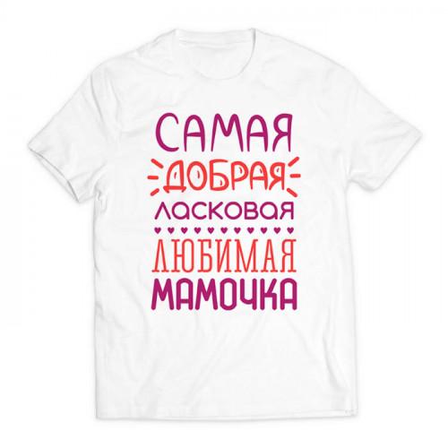футболка с принтом Самая добрая, ласковая, любимая мамочка