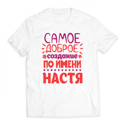 футболка с принтом Самое доброе создание