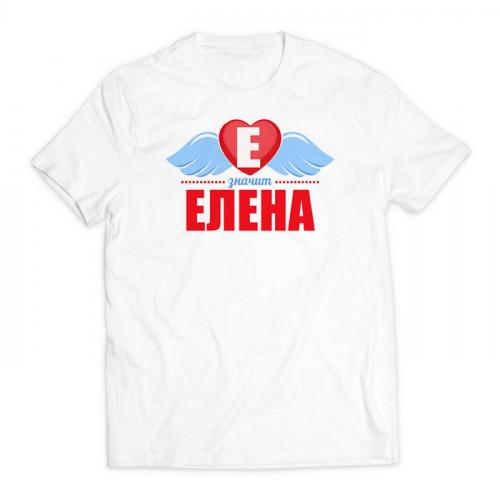 футболка с принтом Е значит Елена