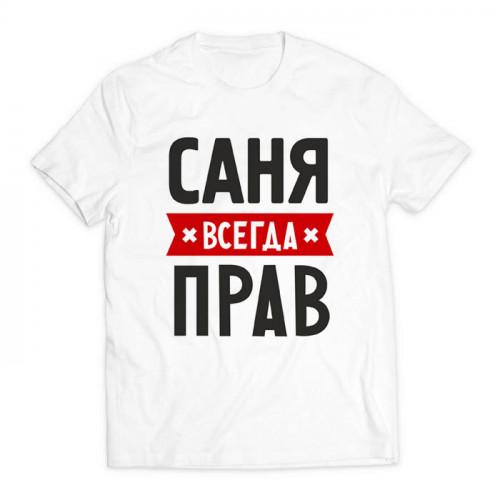 футболка с принтом всегда прав белая