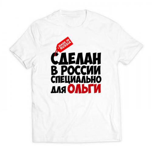 футболка с принтом сделан в России специально для белая