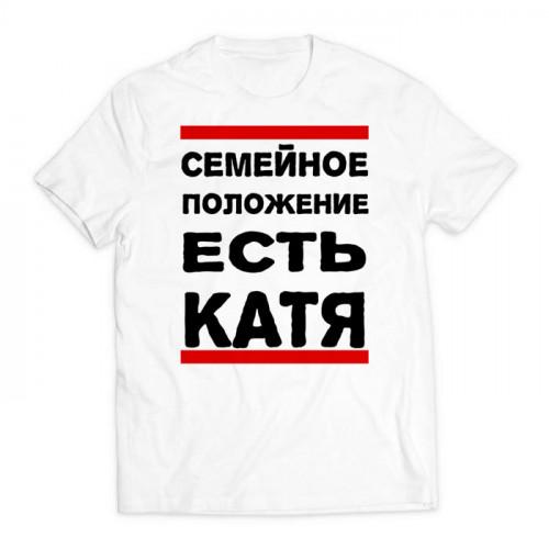 футболка с принтом семейное положение белая