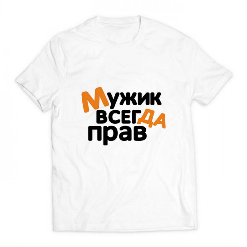 футболка с принтом мужик всегда прав белая