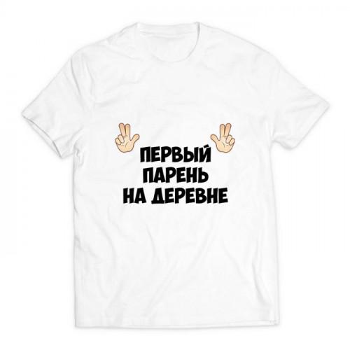 футболка с принтом Первый парень на деревне белая