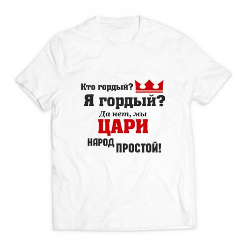 футболка с принтом Цари народ простой белая