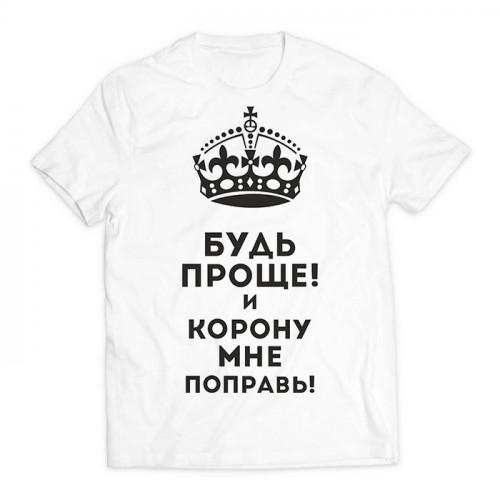 футболка с принтом Будь проще белая