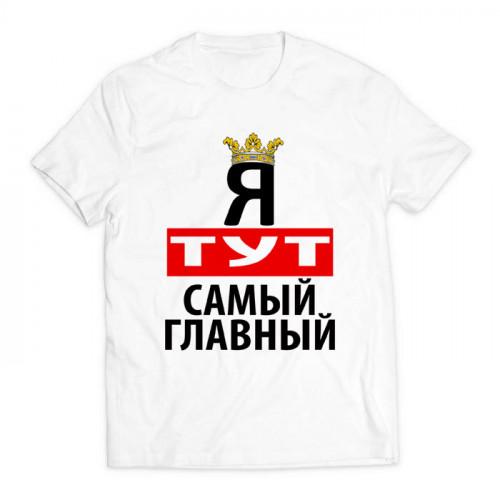 футболка с принтом Самый главный белая