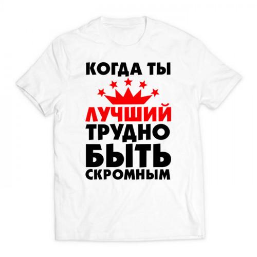 футболка с принтом Трудно быть скромным белая