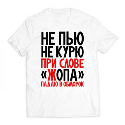 футболка с принтом Не пью не курю белая