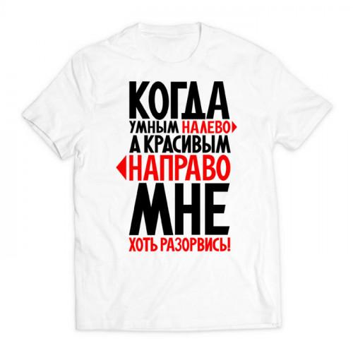 футболка с принтом Хоть разорвись белая