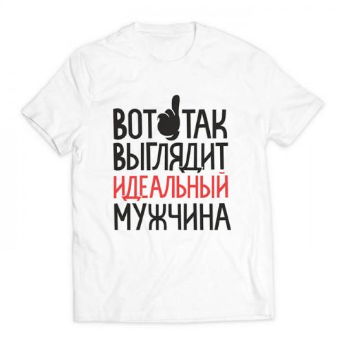 футболка с принтом Идеальный мужчина белая
