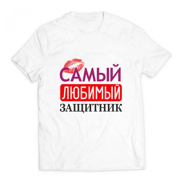 футболка с принтом Самый любимый защитник белая