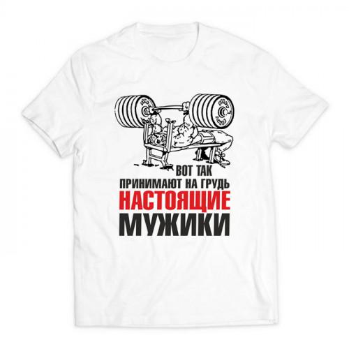 футболка с принтом Вот так принимают на грудь настоящие мужики