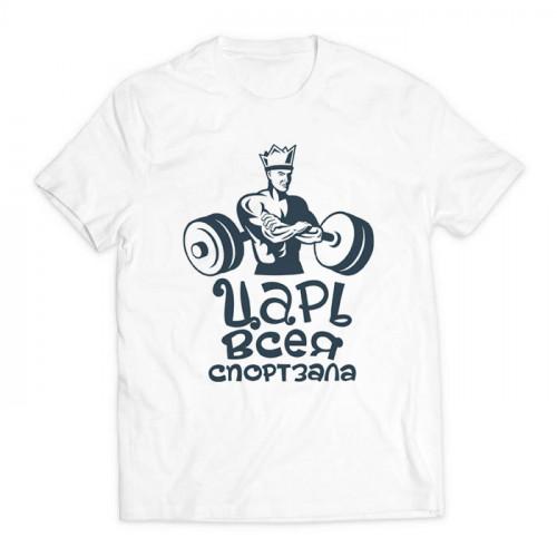 футболка с принтом Царь всея спортзала белая