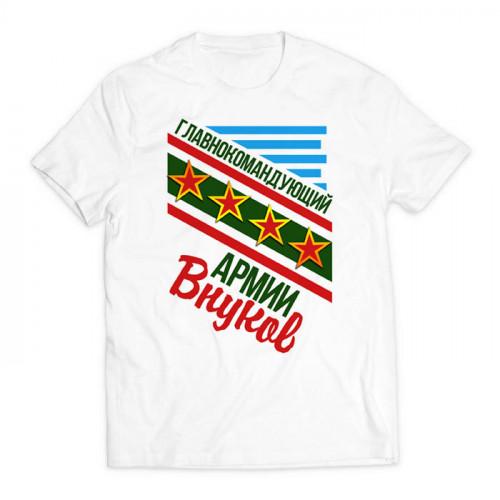 футболка с принтом Главнокомандующий армии внуков