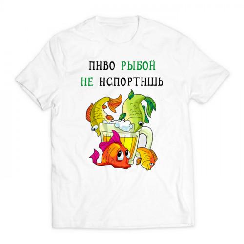 футболка с принтом Пиво рыбой не испортишь