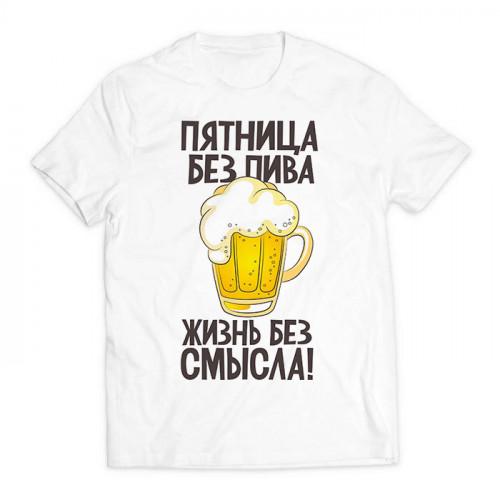 футболка с принтом Пятница без пива Жизнь без смысла белая