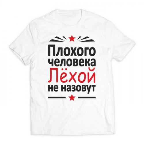 футболка с принтом плохого человека не назовут белая