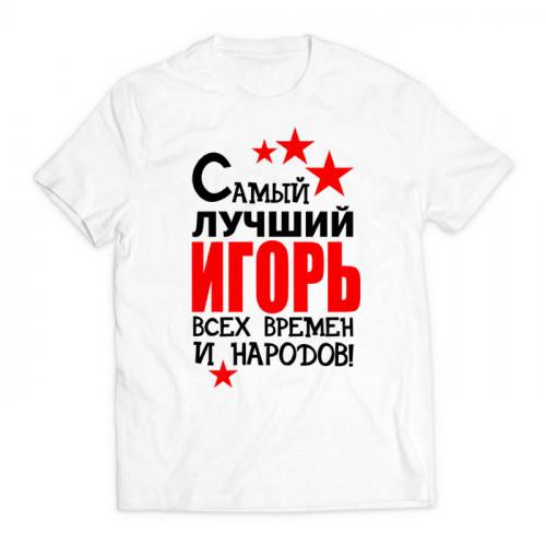 футболка с принтом самый лучший всех времен и народов белая