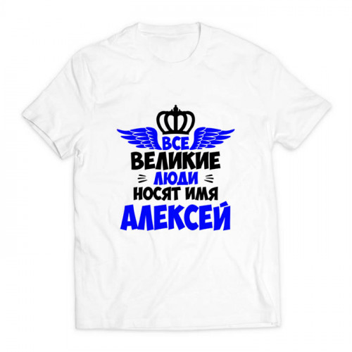 футболка с принтом все великие люди нося имя белая