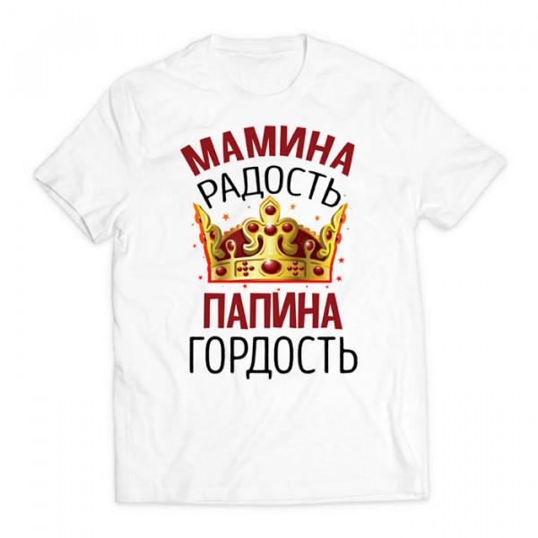 футболка с принтом Мамина радость, Папина гордость