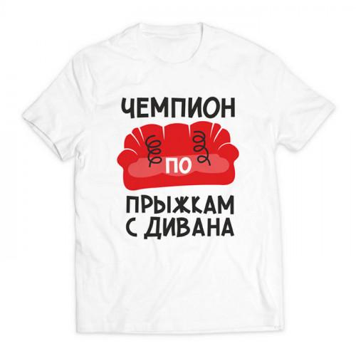 футболка с принтом Чемпион по прыжкам с дивана