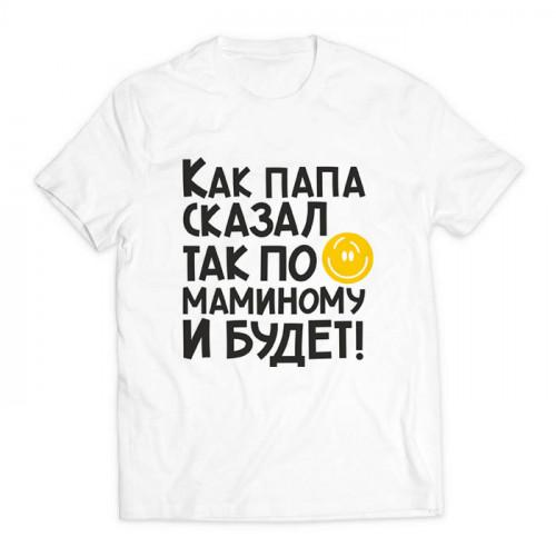 футболка с принтом Как папа сказал, так по маминому и будет