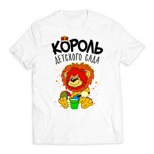 футболка с принтом Король детского сада