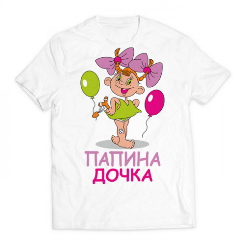 футболка с принтом Папина дочка
